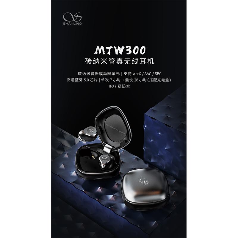 轻巧颜值高的MTW系列与MTW300 碳纳米管真无线耳机,闪耀回归!